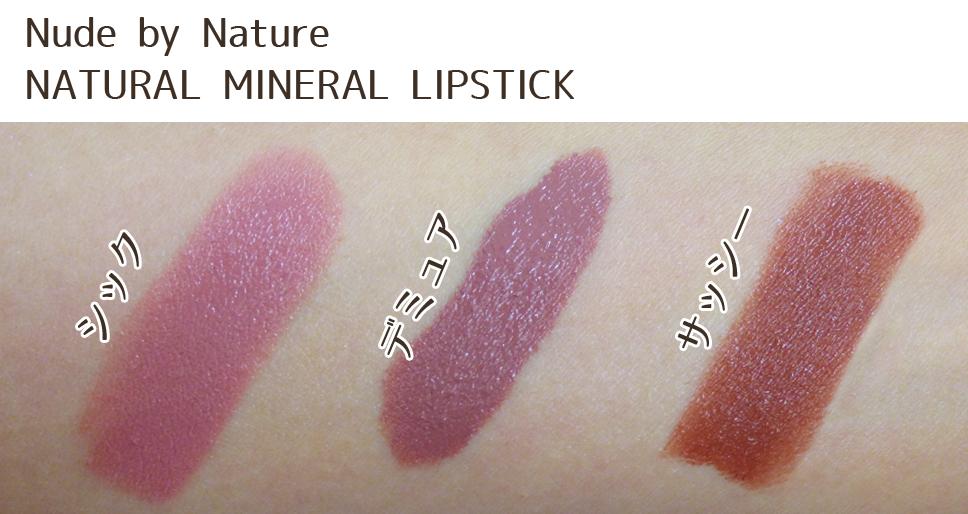 nude-by-nature-lipstick-comparison