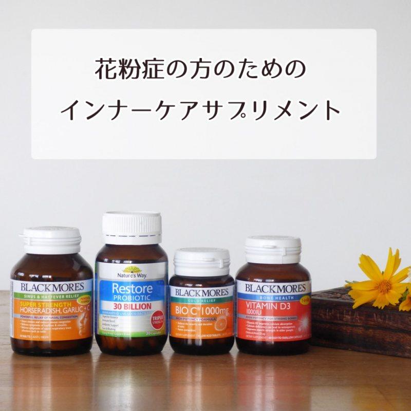 【追跡あり便】花粉症対策インナーケアサプリメント  お得な4点セット